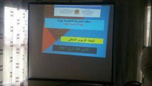 المديرية الإقليمية للتربية والتكوين بوزان تنظم يوما دراسيا حول البحث التربوي التدخلي