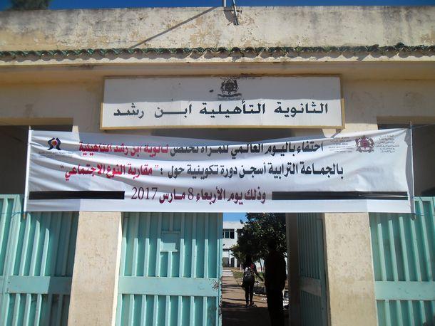 """الجماعة الترابية أسجن بإقليم وزان تنخرط في تنزيل برنامج """"داخليتي"""" بثانوية ابن رشد التأهيلية"""