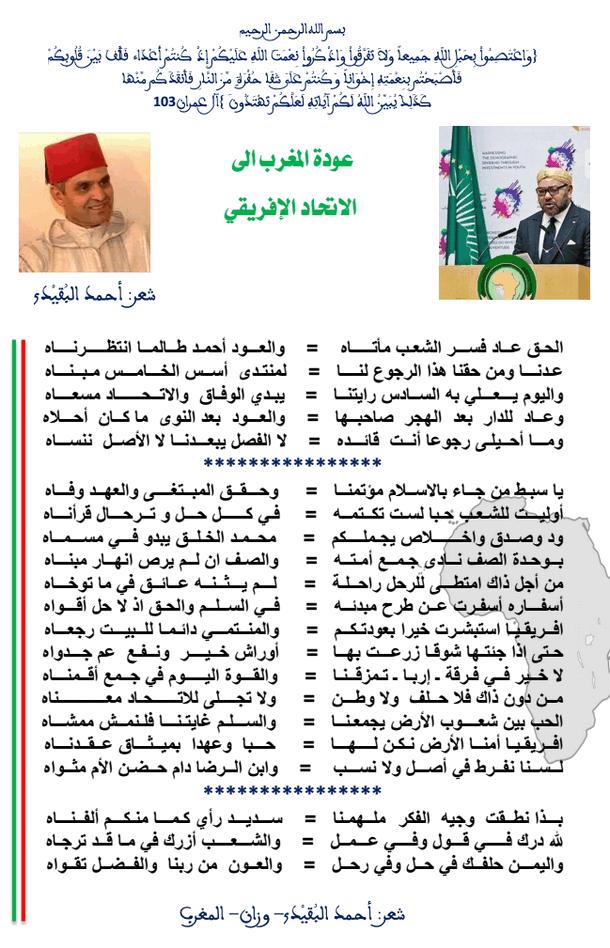 قصيدة عودة المغرب إلى الاتحاد الإفريقي