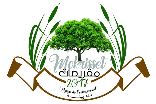 مشروع السنة البيئية 2017 بجماعة مقريصات إقليم وزان