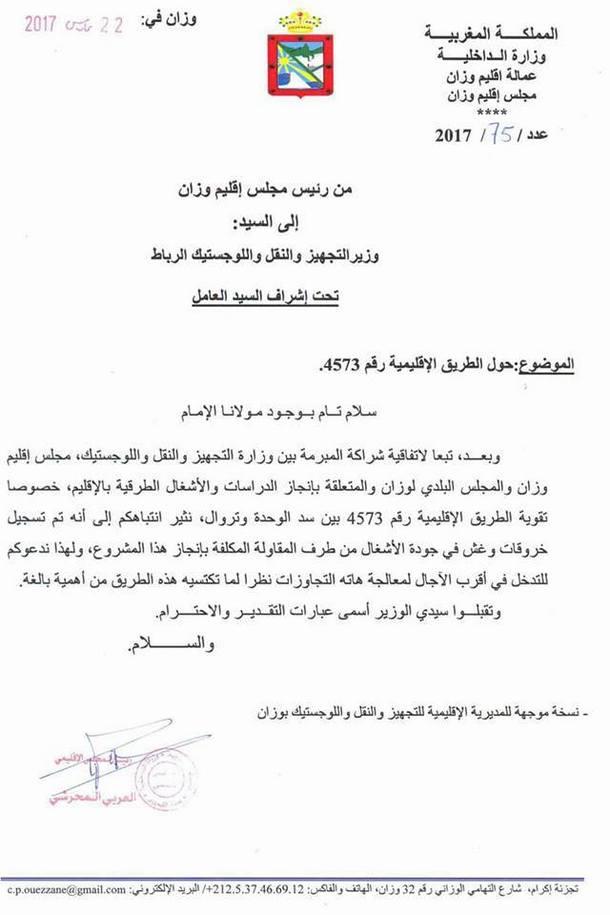 صورة رسالة المجلس الإقليمي لوزان