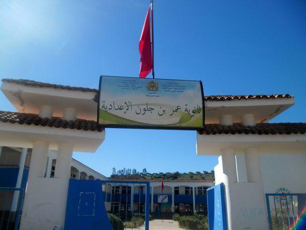 مدخل الثانوية الإعدادية عمر بنجلون
