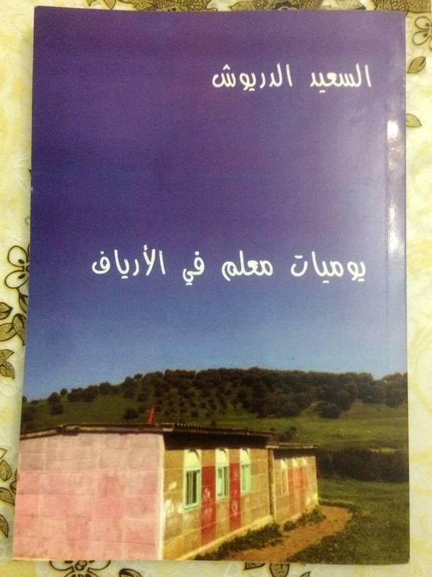 """الغلاف الأمامي لكتاب """"يوميات معلم في الأرياف"""""""