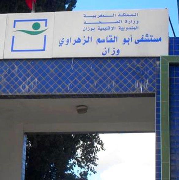 مستشفى أبو القاسم الزهراوي بوزان