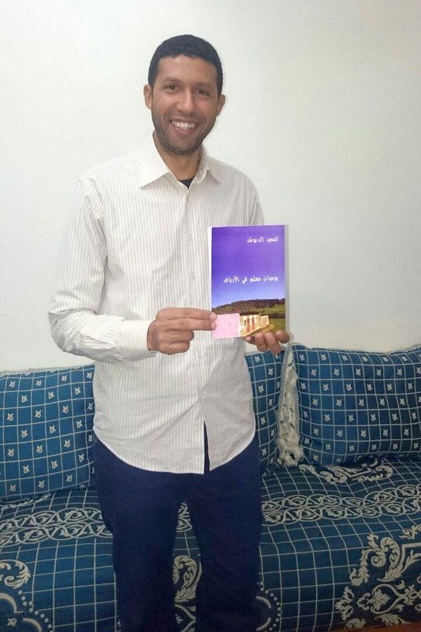 """الكاتب السعيد الدريوش رفقة كتابه """"يوميات معلم في الأرياف"""""""