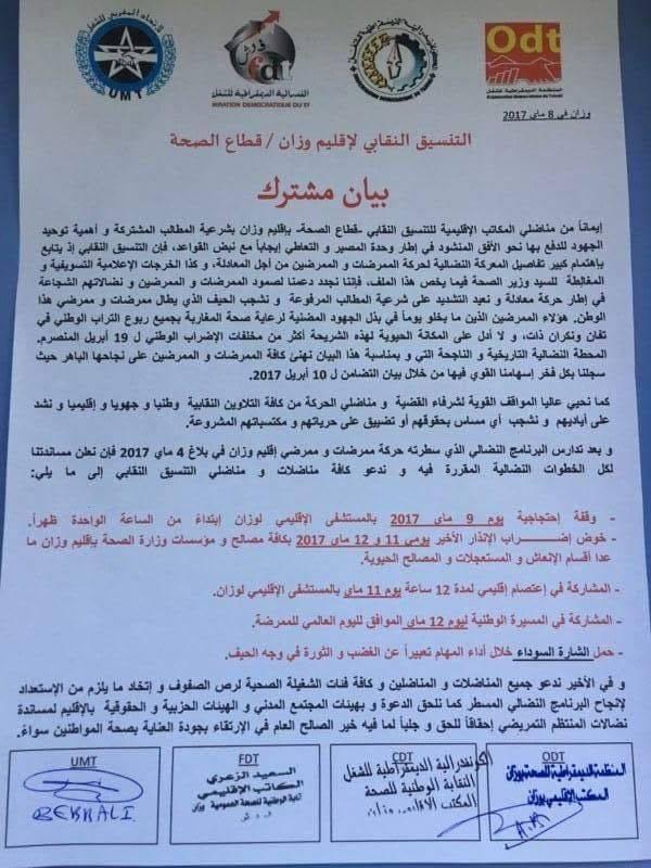 حركة الممرضات والممرضين من أجل المعادلة بإقليم وزان تدخل في إضراب لمدة 48 ساعة