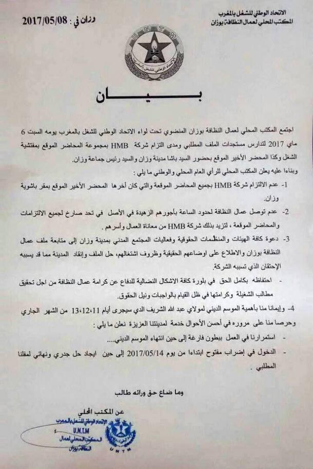 المكتب المحلي لعمال النظافة بوزان المنضوي تحت لواء الاتحاد الوطني للشغل بالمغرب يصدر بيانا للرأي العام