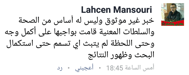 صورة تعليق لحسن منصوري.