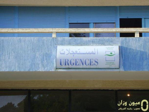 قسم المستعجلات بالمستشفى الإقليمي أبو القاسم الزهراوي بوزان (صورة من الأرشيف)