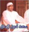 محمد امين ازمان