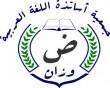جمعية أساتذة اللغة العربية بوزان
